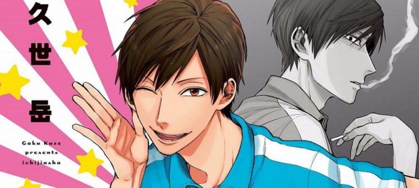 المزيد من التفاصيل حول أنمي Uramichi Oniisan المنتظر!