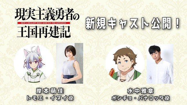شخصيات جديدة منضمة لأنمي Genjitsushugi Yūsha no Ōkoku Saikenki، لنتعرف عليها!