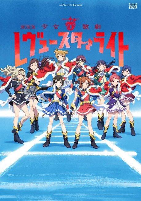 لنشاهد العرض التشويقي للفيلم الجديد في سلسلة Shōjo☆Kageki Revue Starlight !