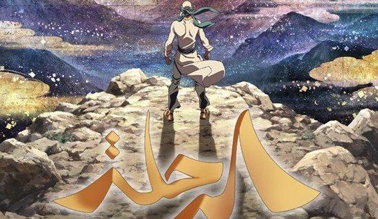 فيلم الأنمي السعودي (الرحلة) يطرق الأبواب!