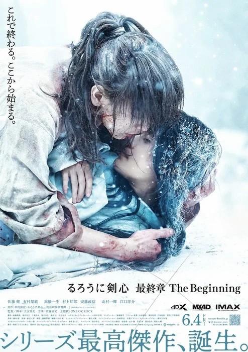 إليكم العرض التشويقي الأخير لفيلم Rurouni Kenshin المنتظر!