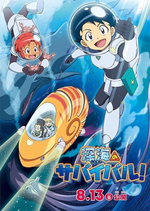 سلسلة الكتب التعليمية Shinkai no Survival تتحول إلى فيلم جديد هذا العام!