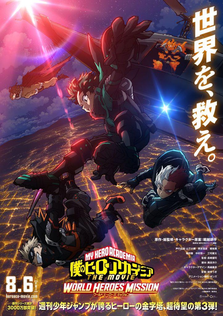 إليكم الأشكال النهائية لأبطال فيلم Boku no Hero Academia: World Heroes القادم!
