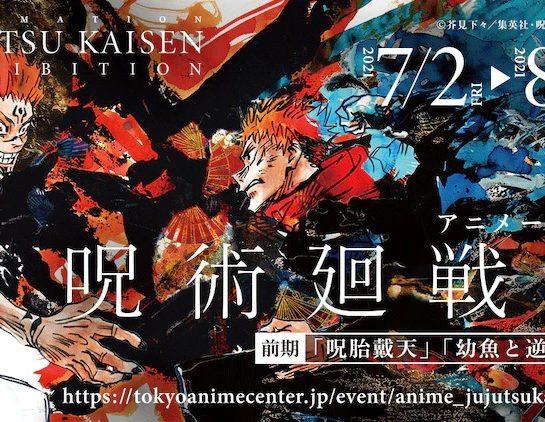 عِش أحداث JUJUTSU KAISEN من جديد مع المعرض القادم!