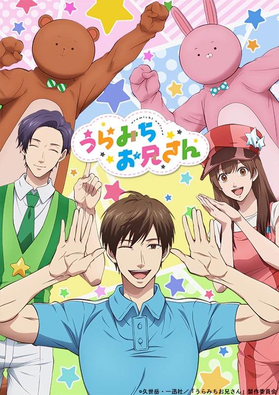 شاهدوا ملصق Uramichi Oniisan الجديد النابض بالحياة والكوميديا!