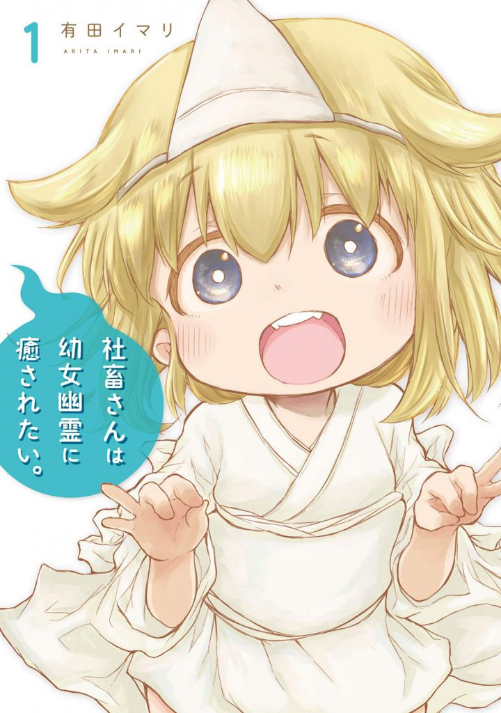 مانجا Shachiku-san wa Yо̄jo Yuurei ni Iyasaretai تتحول إلى أنمي