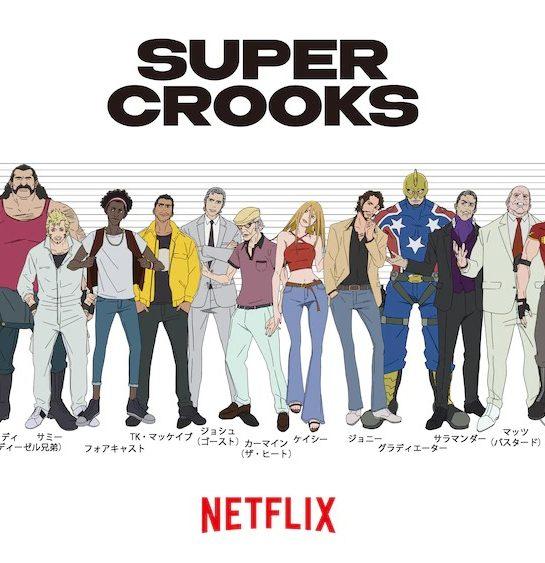 تعرفوا على أنمي Super Crooks القادم على يد نيتفليكس!