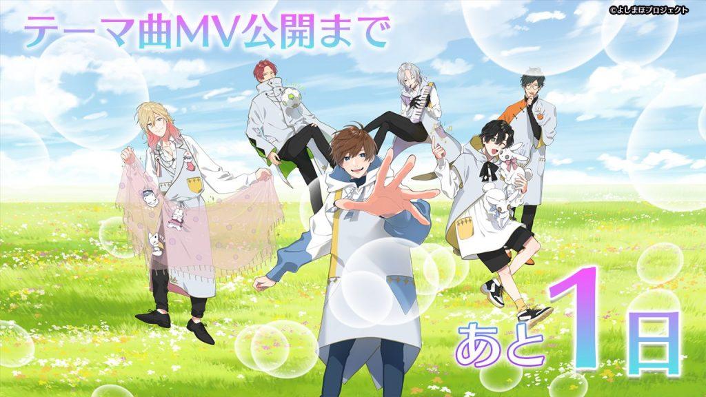 Yoshimaho: Yoshi Yoshi Magic Anime-2021-cover2