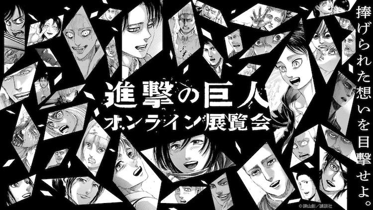 احتفالات على مستوى اليابان لصدور المجلد الأخير من Shingeki no Kyojin - Attack on Titan !!