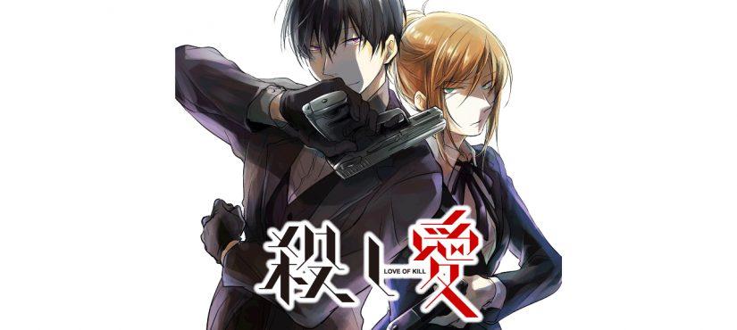 لنتعرف سويًّا على أنمي Koroshi Ai (Love of Kill) المنتظر قريبًا!