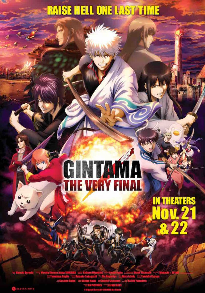 فيلم Gintama THE FINAL يضرب السينمات الأمريكية قريبًا!