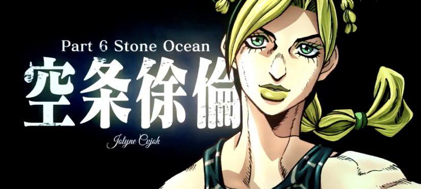 إليكم ميعاد حدث JoJo's Bizarre Adventure: Stone Ocean المنتظر!