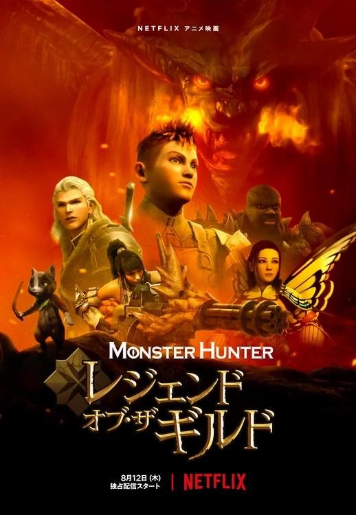 نيتفليكس تصدر فيلم Monster Hunter: Legends of the Guild قريبًا!