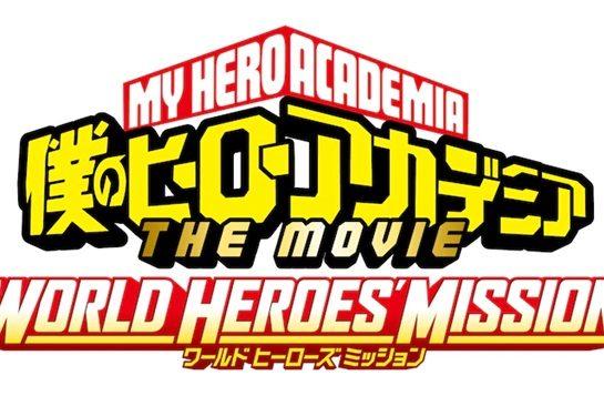 الآن ملابس فيلم My Hero Academia: World Heroes Mission في أرض الواقع!