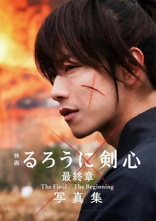 إليكم آخر نجاحات فيلم Rurouni Kenshin Saishūshō The Final في اليابان!