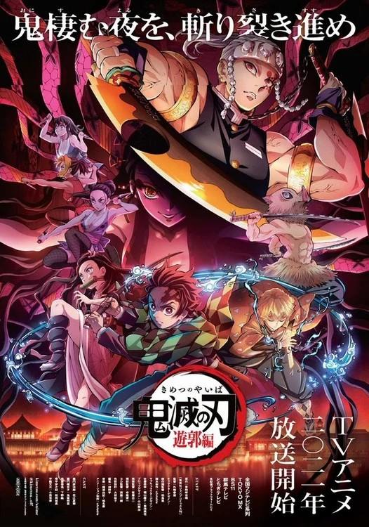 هيا نتعرف على الأرك الجديد لأنمي Demon Slayer: Kimetsu no Yaiba !