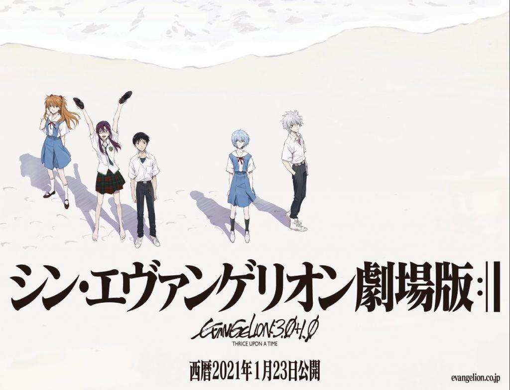 رسميًّا: فيلم Evangelion الأخير يقترب من الـ 10 مليار!