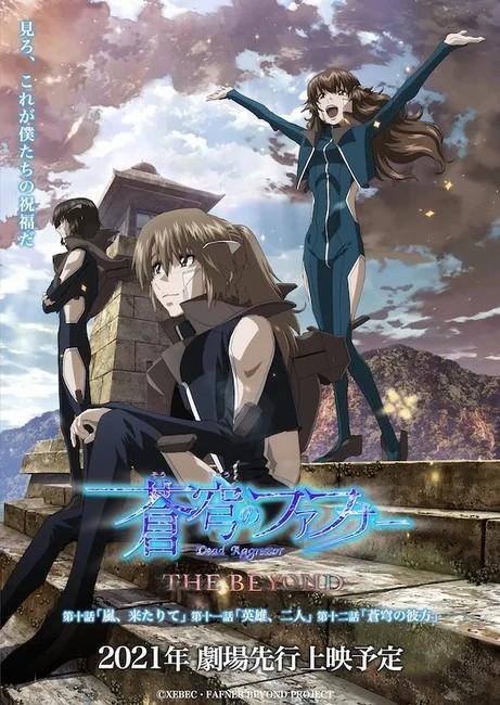 الحلقات الأخيرة من Sōkyū no Fafner THE BEYOND تصدر بعرض انفجاري!