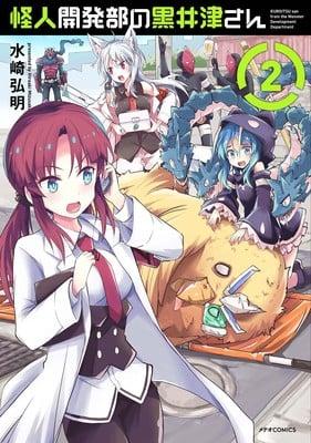 المانجا الكوميدية Kaijin Kaihatsubu no Kuroitsu-san تحصل على أنمي!