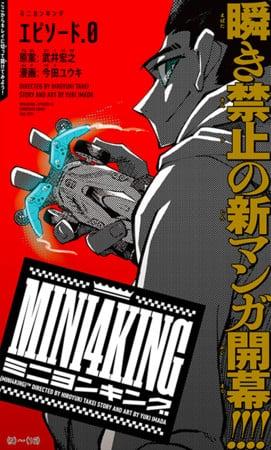 مؤلف Shaman King يتعاون مع فنان آخر لتقديم مانجا عن سباق السيارات!