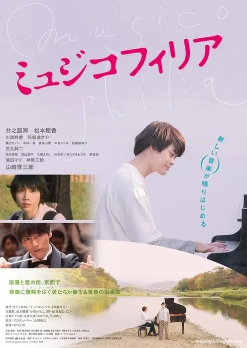 تعرفوا على الفيلم الحيّ Musicophilia .. أحد أهم الأفلام الجديدة!