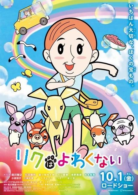 فيلم الأنمي Riku wa Yowakunai يكشف عن آخر تفاصيله الهامة!