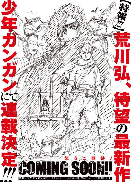 مانجاكا Fullmetal Alchemist تصدر عملًا جديدًا بعد طول غياب!