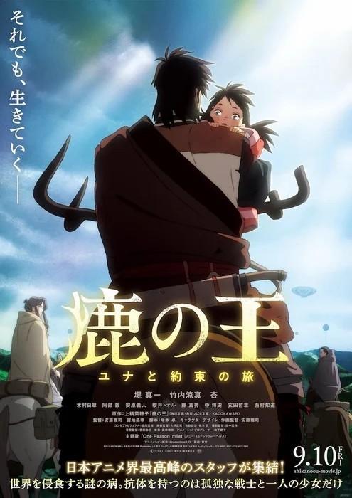 لنتعرف سويًّا على فيلم Shika no Ō (The Deer King) المنتظر هذا العام!