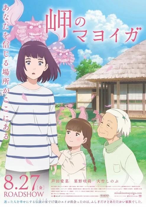 إليكم العرض التشويقي الأول للفيلم الدرامي Misaki no Mayoiga !