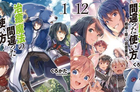 تحويل روايات الفانتازيا Chiyu Mahou no Machigatta Tsukai-kata إلى أنمي!