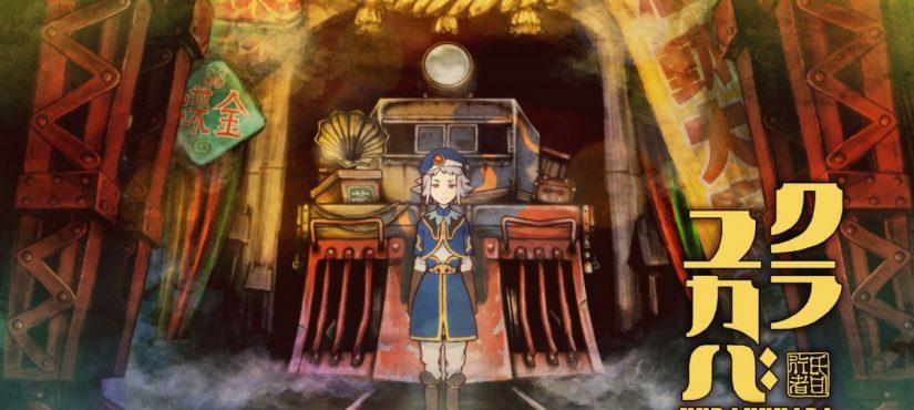 رسميًّا... فيلم Kurayukaba Adventure الرائع يدخل سباق السينما!