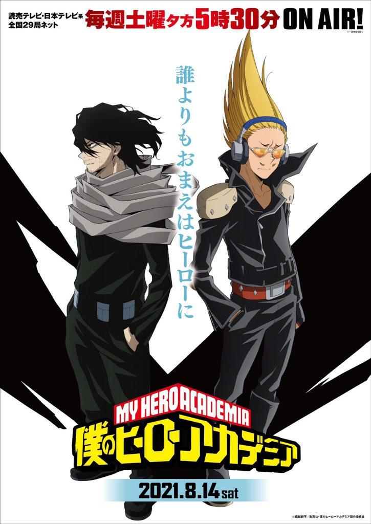 إليكم آخر ملصقات أنمي Boku no Hero Academia الموسم الخامس!