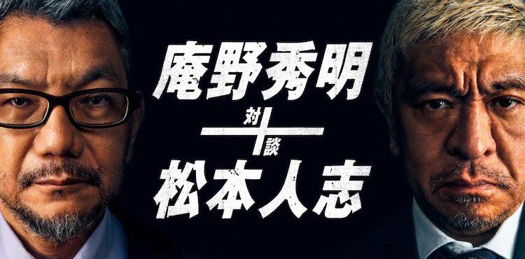 المخرج Hideaki Anno أحد ضيوف أمازون في اليوم بصحبة كوميديان شهير!