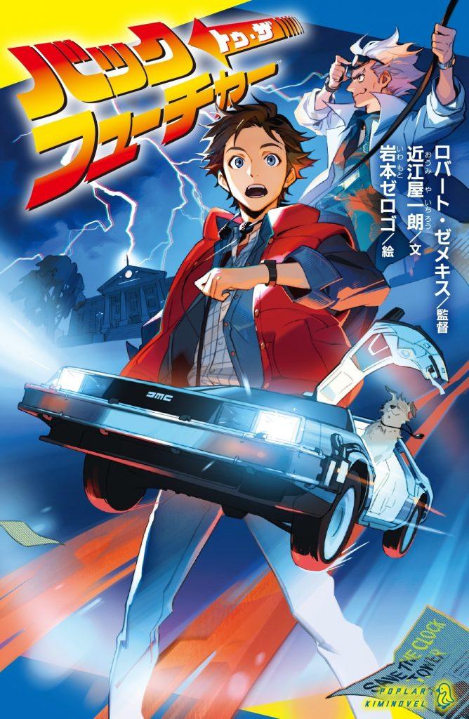 سلسلة أفلام Back to the Future تحصل على عمل ياباني أخيرًا!
