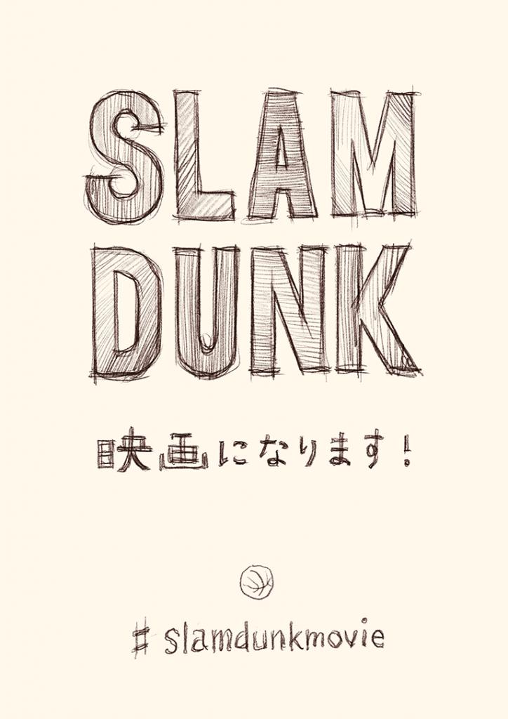الكشف عن عرض فيلم Slam Dunk بشكلٍ مميز!