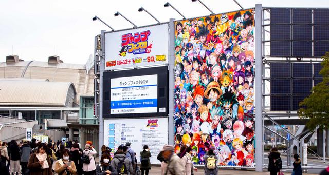 مؤتمر Jump Festa يعود 2022 مرة أخرى!