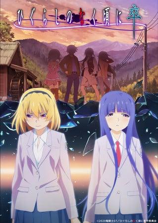 لجنة إنتاج Higurashi تحذر الجمهور بلهجة حازمة!