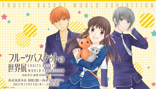 معرض سلسلة Fruits Basket يُقام في طوكيو قريبًا!