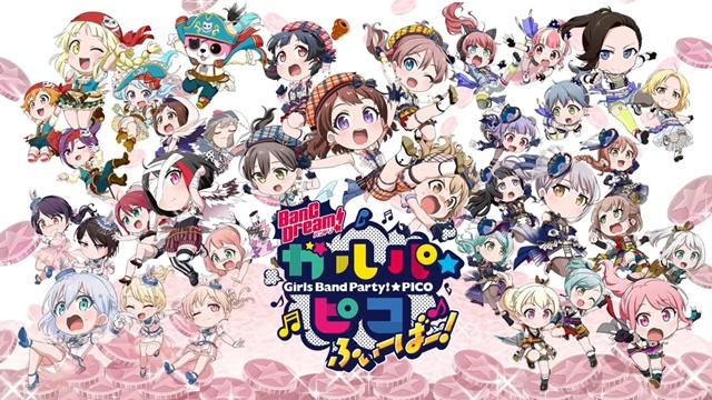 الموسم الثاني من أنمي التشيبي الظريف BanG Dream! Girls Band Party!☆Pico آتٍ قريبًا!
