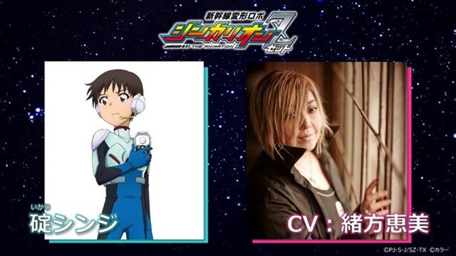 تحالف بين Shinkalion Z و Evangelion سيظهر على السطح قريبًا، استعدوا!