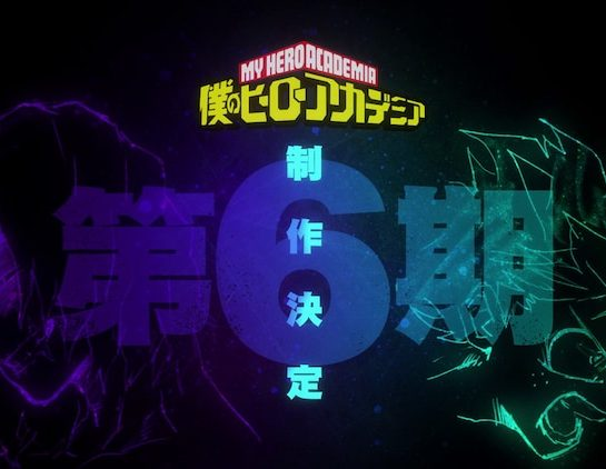 رسميًّا... الموسم السادس من أنمي My Hero Academia!!!