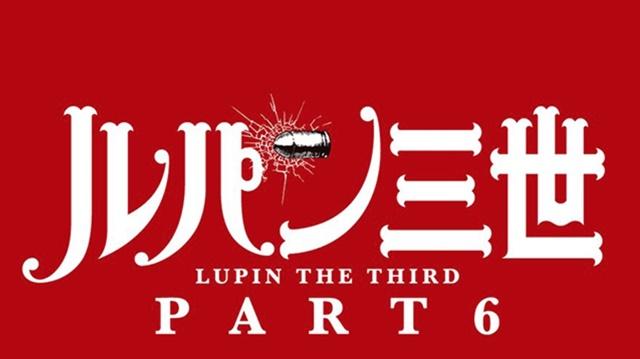 سلسلة لوبين الجديدة Lupin the Third PART 6 تفجر التلفاز الياباني قريبًا!
