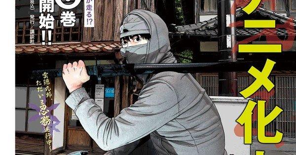 مانجا Under Ninja تتحول إلى أنمي!