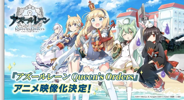 مانجا Azur Lane Queen's Orders تحصل على مقاطع متحركة!