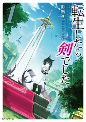 سلسلة الروايات الخفيفة Reincarnated as a Sword تتحول إلى أنمي