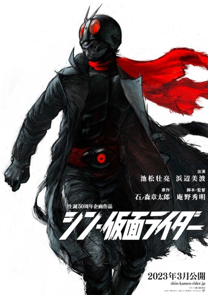 شاهدوا الملصق الثاني لفيلم Shin Kamen Rider المنتظر!