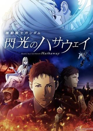 فيلم Gundam: Hathaway يستحق في تحقيق الإيرادات!